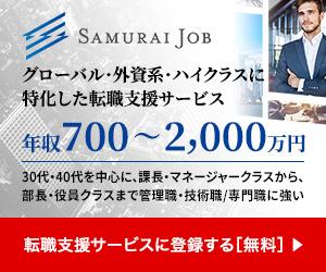 グローバル・外資系・ハイクラスの転職支援サービス【Samurai Job】