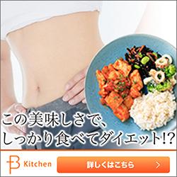 ダイエット弁当 新規獲得プロモーション【B-Kitchen(ビーキッチン)】*SEO