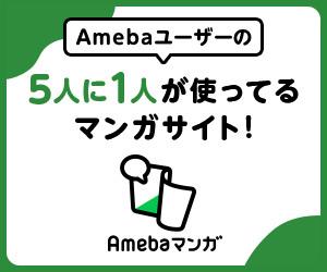 大好評!Amebaの電子コミックサービス【Amebaマンガ(アメーバマンガ)】