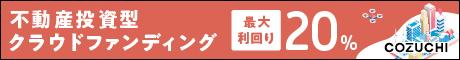 1万円から始める不動産投資クラウドファンディング【COZUCHI(コズチ)】