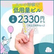 ピルのオンライン診療サービス【エニピル】